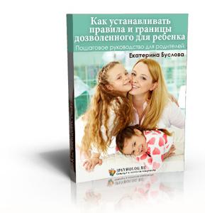 Книга«Как устанавливать правила и границы дозволенного для ребёнка»
