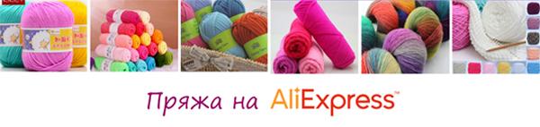 Пряжа на Aliexpress